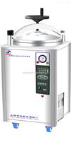 内循环自动立式高压蒸汽灭菌器申安型号(0-99小时)