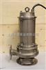 50WQ25-15-2.2不锈钢污水潜水泵