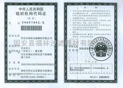 福林-稅務登記證