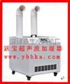 电子厂加湿器选跃宝超声波加湿器喷雾强度大