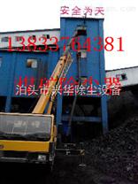 大型洗煤厂PPS32-6型振动筛气箱脉冲袋式除尘器