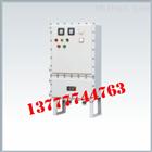BQD55防爆变频器/防爆调速器价格