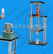 电动液压测试架电动液压测试架材料的订购