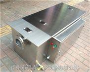 广州厨房污水处理设备,餐饮全自动油水分离器厂家
