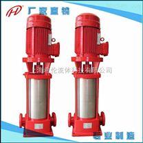 立式消防多级泵