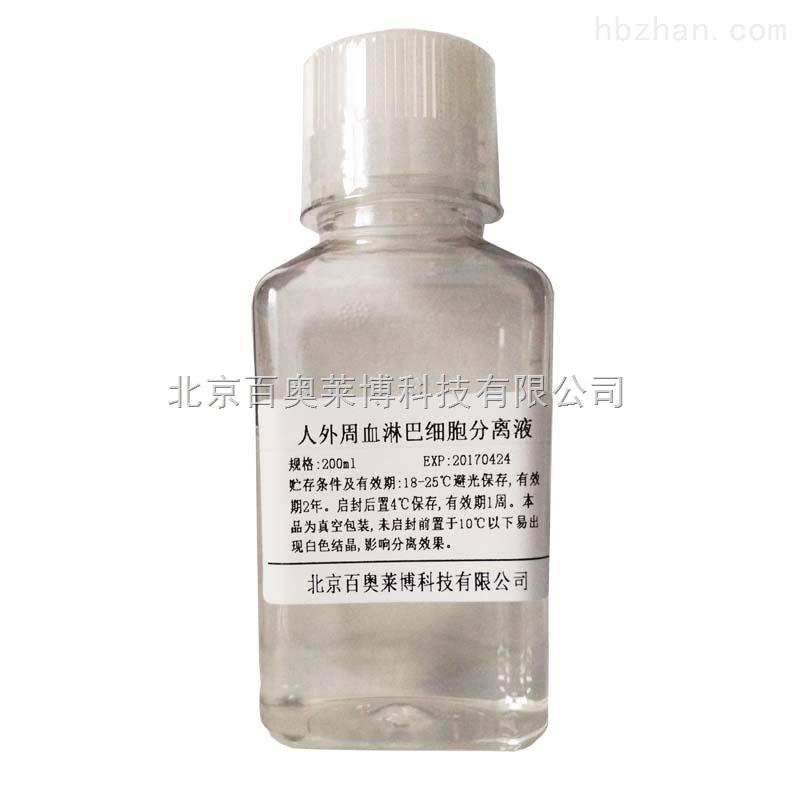 供应结晶紫-柠檬酸染色液(0.1%)哪里买