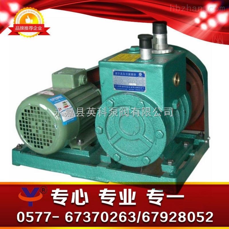 2x-双级旋片式真空泵