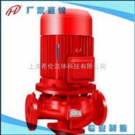 XBD-L单级消防泵 立式消防泵 管道消防泵