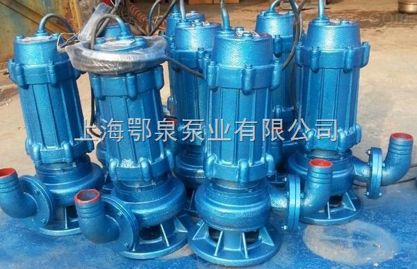 150WQ200-30-37无堵塞污水潜水泵