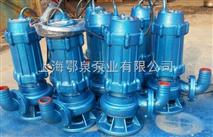 150WQ200-30-37無堵塞污水潛水泵