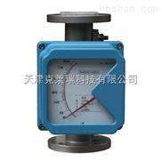 濟南LZ金屬管流量計