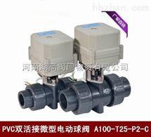 PVC微型电动阀