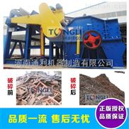 铸铁粉碎机设备 多功能钢铁粉碎机价钱