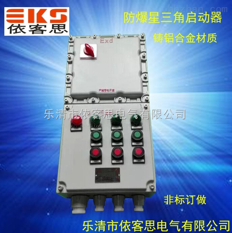 bqx69-25a防爆星三角启动器控制11kw水泵电机报价