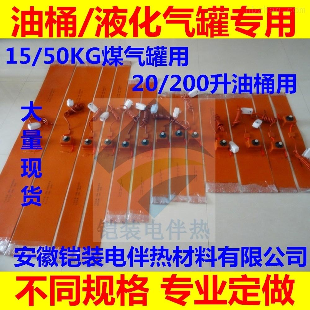200*860mm-20公斤油桶加热带