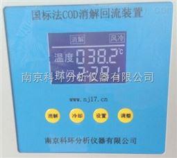 8个250ml三角瓶标准COD消解器