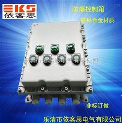 BXK-A4D3G防爆控制箱