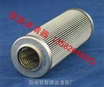 W3.0623-08雅歌液压油滤芯