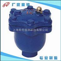 ARVX型微量排气阀