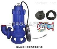 QWPK-QG不锈钢带切割装置潜水排污泵