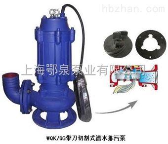 WQK/QG潜水排污泵WQK/QG带切割装置潜水排污泵