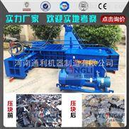 全自动-大型废铁压块机哪里有卖