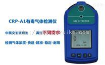 CRP-A1磷化氫檢測儀廠家價格