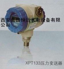 XPT133轴承冷却压力变送器水电站增容改造维修保养