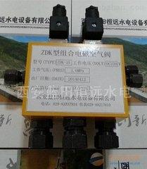 DK组合型电磁空气阀恒远专业水电站增容改造维修保养