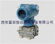 湖南电容式XPT137差压变送器厂家、报价