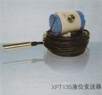 高精度液位计XPT135投入式液位控制器