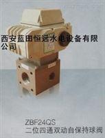 恒远阀控专家-ZBF23QS二位三通双动自保持球阀结构说明