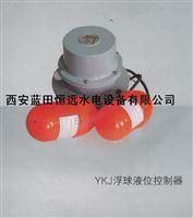 青岛YKJ浮球液位开关浮球液位控制器技术优势