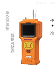 便攜式氟化氫檢測儀
