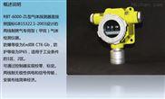 二氧化氯報警器,二氧化氯檢測分析儀