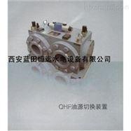 QHF油源切换阀水电有故障找恒远维修站
