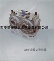 水电站油压装置油源自动切换QHF油源切换阀