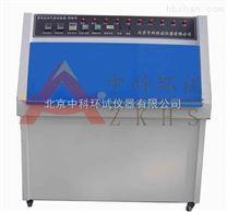 GB/T23987-2009全功能ZN-P紫外光老化試驗箱