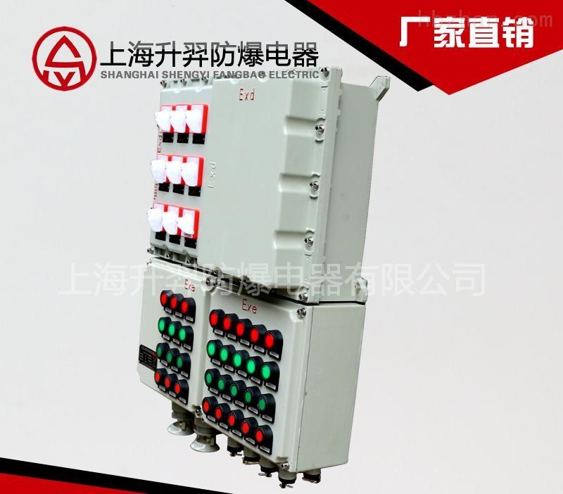 防爆照明配电控制箱