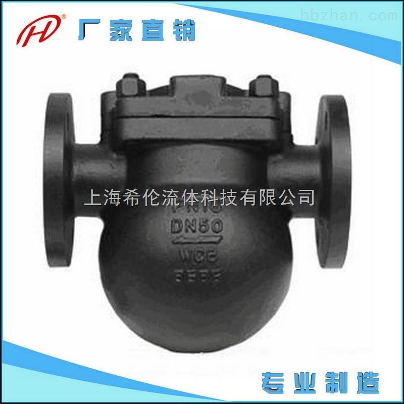 杠杆浮球式蒸汽疏水阀