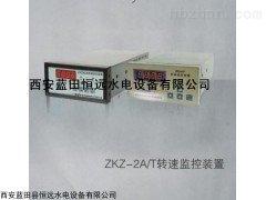 ZKZ-3T高精度转速监控装置ZKZ-2T高精度转速监控装置陕西水电站