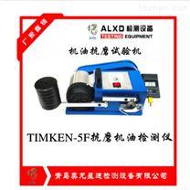 timken-5f潤滑油耐磨試驗機