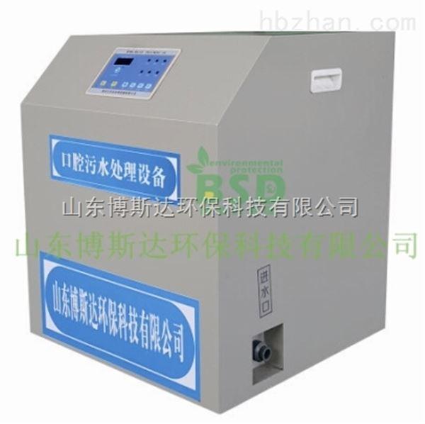 口腔牙科污水处理设备