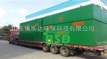 BSD疾控中心污水处理设备