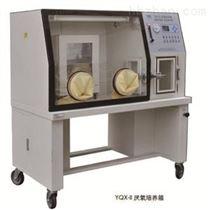 YQX-II跃进厭氧培養箱价格