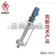YMKL型耐磨耐腐液下泵