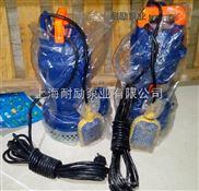 WQD3-9-0.37F全自动潜污泵,上海耐励潜水泵