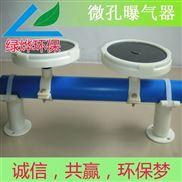 曝气器|优质曝气头