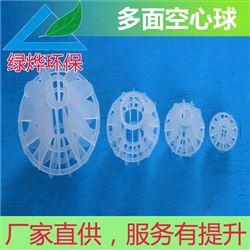 废气塔多面球填料 空心塑料球