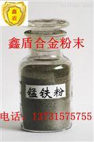 高碳锰铁粉 中碳锰铁粉